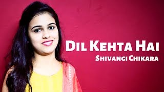 Gambar cover Dil Kehta Hai Chal Unse Mil | Female Version | Akele Hum Akele Tum | Cover Song | Shivangi Chikara