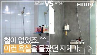 [한샘 홈쇼핑] 한눈에 보는 욕실리모델링 전후 (※감탄…