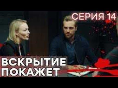 🔪 Сериал ВСКРЫТИЕ ПОКАЖЕТ - 1 сезон - 14 СЕРИЯ