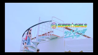 SUPER☆GiRLS - ラブサマ!!!