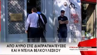 30/7/2015 - Η επικαιρότητα σε τίτλους  - MEGA ΓΕΓΟΝΟΤΑ