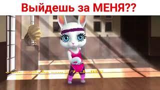 """ФРАЗУ """"Выыйдешь за МЕЕНЯ"""" !!!??? Зайка Zoobe видео приколы."""