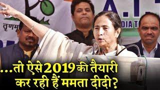 2019 लोकसभा चुनाव को लेकर ममता बनर्जी का बड़ा बयान ! INDIA NEWS VIRAL