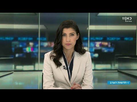 כאן ועכשיו | חדשות הערב | 10.7.17