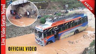 समयमै पुल नबन्दा यातायातमा समस्या हेर्नुहोस भिडियो,River Crossing By Bus|Very Dangerous Nepal