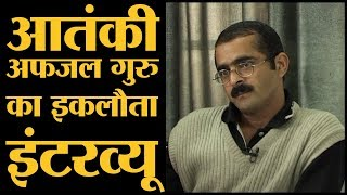 Afzal Guru interview with Shams Tahir Khan | Parliament Attack। Confession in Hindi