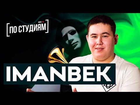 Imanbek - Что с ним после Грэмми? О хейтерах, деньгах и успехе SAINt JHN - Roses Remix [ПО СТУДИЯМ]