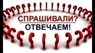 Видеоответы На Комментарии. Серия 8