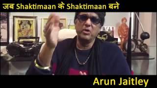 Shaktimaan के Shaktimaan  बने Arun Jaitley