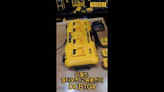 디월트 멀티포트 고속충전기  DCB104