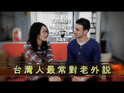 台灣人最常對外國人說的話: Things Taiwanese Say To Foreigners