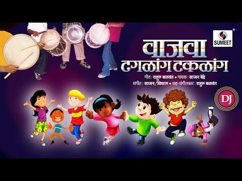dj-wajwa-dhagalang-takalang---new-marathi-dj-song---sumeet-music