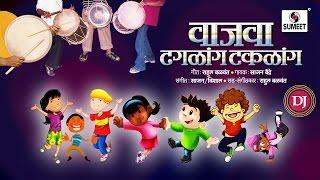 DJ Wajwa Dhagalang Takalang - New Marathi DJ So...