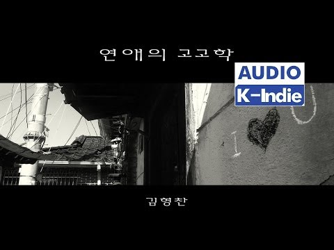 [Audio] Kim Hyeong Chan (김형찬) - House Wall (담벼락)