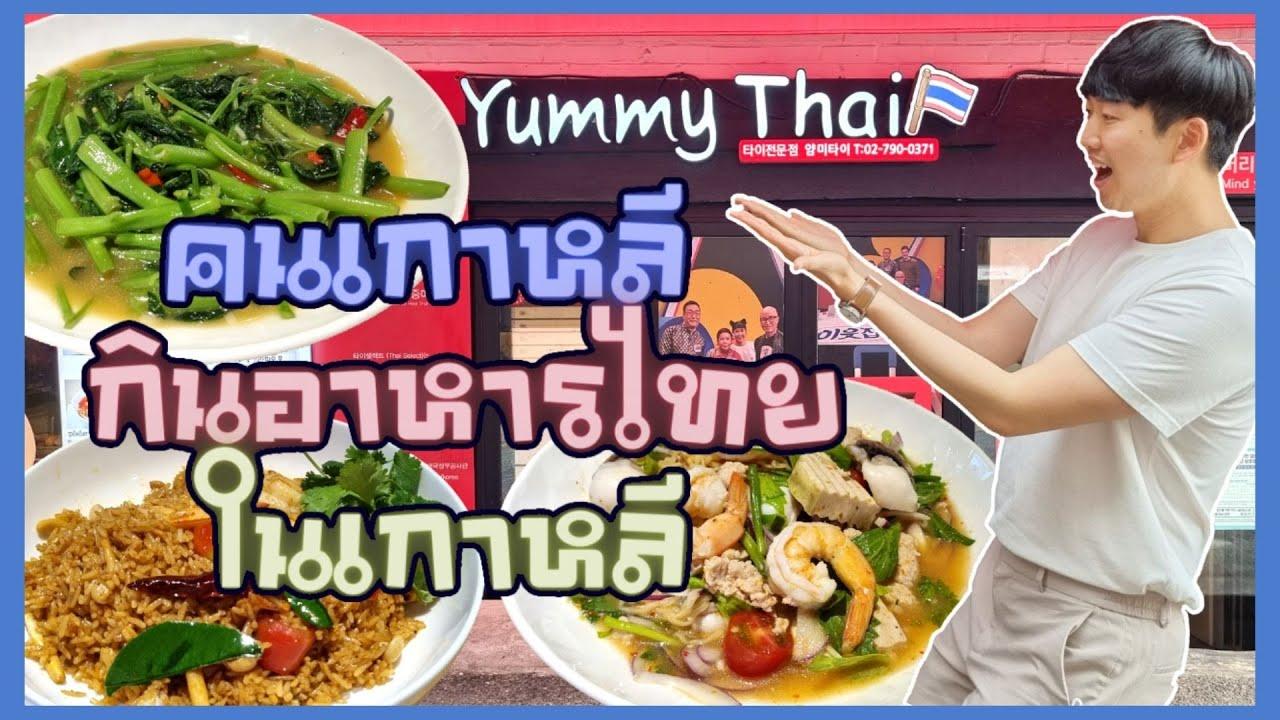 🇰🇷🇹🇭ครั้งแรกของคนเกาหลี! ข้าวผัดต้มยำกุ้ง รีวิวเมนูไทยๆแท้ๆในเกาหลี อร่อย จัดจ้าน | 태국여친과 태국음식 먹기
