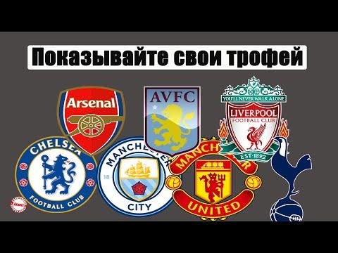 Кто лучший у англичан? У кого больше кубков? Насколько Манчестер Юнайтед опережает Ливерпуль?