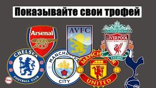 У кого больше кубков за всю историю Сколько титулов у Челси и Арсенала
