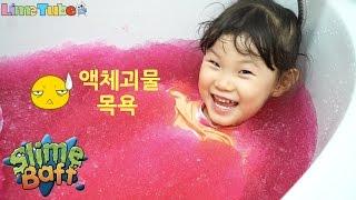 [슈퍼 액체괴물 레드] 슬라임 베프 목욕 장난감 챌린지를 하는 라임 Big Slime Baff Toys play of Lime | Super Gross | Surprise Egg