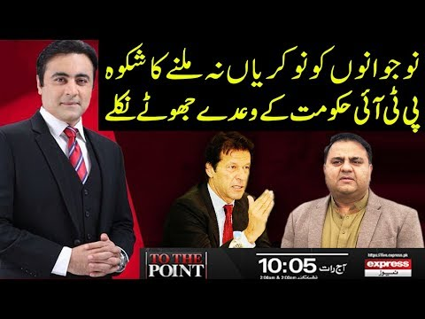 To The Point with Mansoor Ali Khan   16 December 2018   Express News