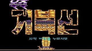 Mega Drive Longplay [415] Uzo Keobukseon