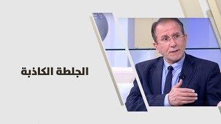 الجلطة الكاذبة - د. زاهر الكسيح