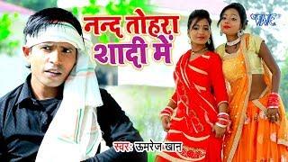 आ गया Umrej Khan का नया सबसे हिट गाना 2019 - Nand Tohara Shadi Me - Bhojpuri Song 2019