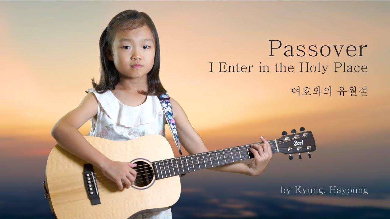 [영어] 여호와의 유월절 The Lord's Passover | 경하영