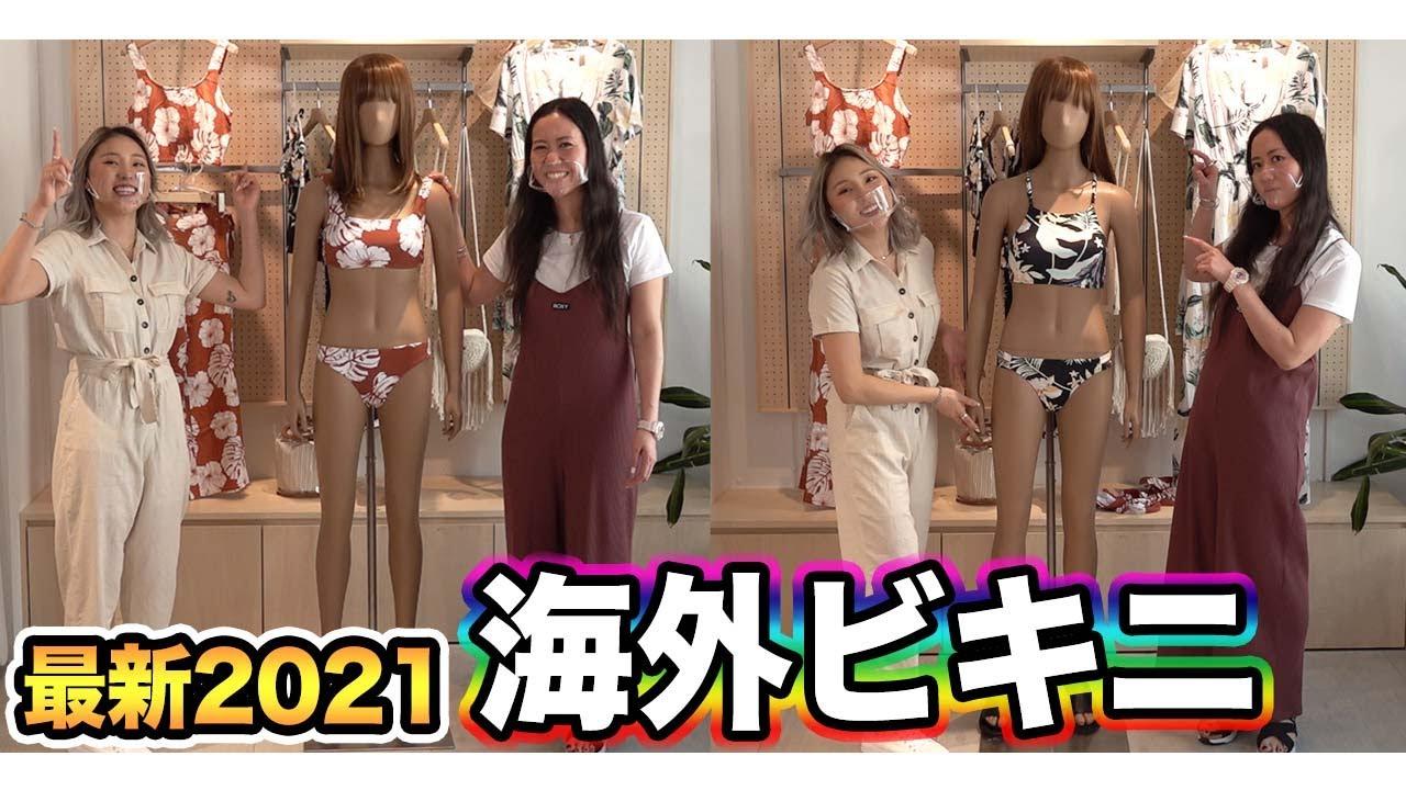 【水着 可愛い 人気】最新2021海外ビキニ①