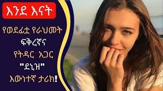 Kana TV: Ende enat 148:የወደፊቷ የራህመት  ፍቅረኛና  የትዳር  አጋር