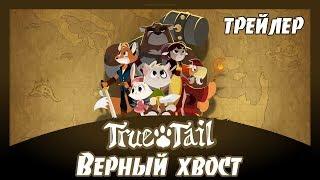 ВЕРНЫЙ ХВОСТ ТРЕЙЛЕР | True Tail Reveal Trailer