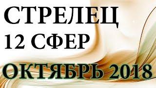 СТРЕЛЕЦ ОБШИРНЫЙ ПРОГНОЗ ТАРО НА ОКТЯБРЬ 2018