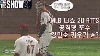 MLB 더쇼 20 RTTS 공격형 포수 강민호 #3