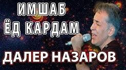 Далер Назаров - Имшаб Ёд кардам
