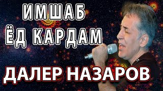 """Далер Назаров - """"Ёд кардам"""" (Имшаб) - """"Мурги вафо"""""""