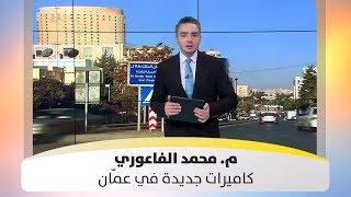 م. محمد الفاعوري - كاميرات جديدة في عمّان