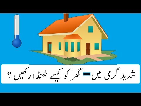 How to Passively cool your homes in Urdu / Hindi