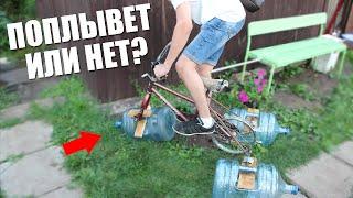 Как сделать ПЛАВАЮЩИЙ ВЕЛОСИПЕД!!?(Я есть в ВКонтакте - http://vk.com/g.vovka Твиттере - https://twitter.com/th..., 2016-07-29T14:42:56.000Z)