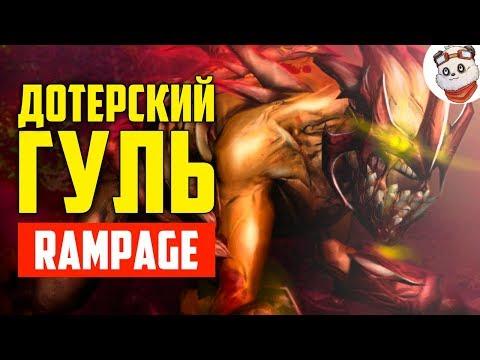 видео: dota 2 rampage. ДОТЕРСКИЙ ГУЛЬ ВОШЁЛ В ЗАМЕС