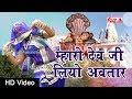 राजस्थानी DJ Song 2019 | New म्हारो देव जी लियो अवतार मालासेरी | Devji Dj Song | Alfa Music & Films