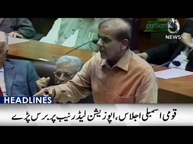 Headlines 6 PM   17 October 2018   Aaj News