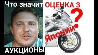 Можно ли Покупать Мотоцикл с Аукциона Японии с Оценкой 3? Honda VFR800,2009 Года, Пробег 29580   Заработки в Интернете Автопилотом