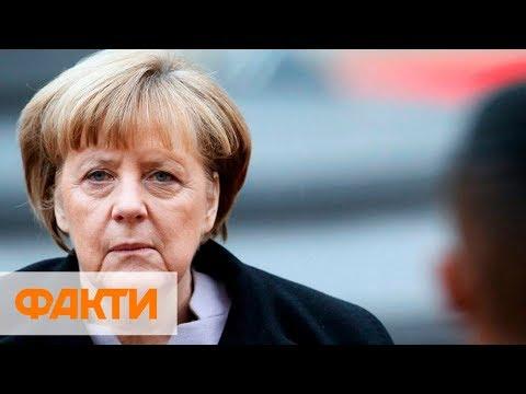 Меркель покинула свой