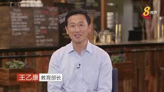 王乙康:灌输孩子价值观 不以分数定前程