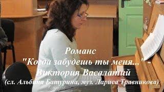 Романс ''Когда забудешь ты меня...'' - Виктория Васалатий