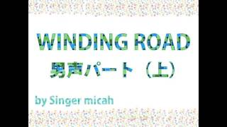 WINDING ROAD 男声パート(上/小渕) カバー ハモり練習用 by Singer micah