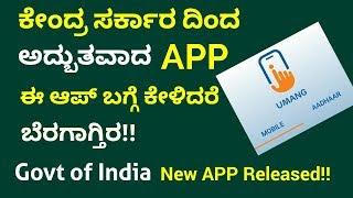ಕೇಂದ್ರ ಸರ್ಕಾರದಿಂದ  ಅದ್ಭುತವಾದ APP ಬಿಡುಗಡೆ!! New App Released By Central Government|Kannada