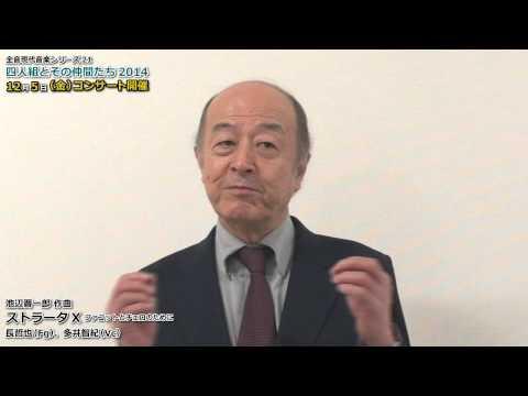 池辺晋一郎インタビュー「ストラータX」(全音「四人組コンサート」2014)