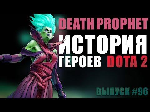 видео: История героев dota 2: death prophet, krobelus