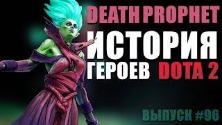История героя Death Prophet, Krobelus история героя Dota 2