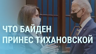 Почему Байден после встречи вернулся к Тихановской. Доброхотов ожидает ареста   УТРО   29.07.21